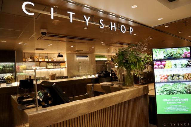 「CITYSHOP(シティショップ)」 外観
