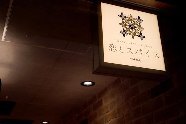 「恋とスパイス 新宿中村屋」 外観