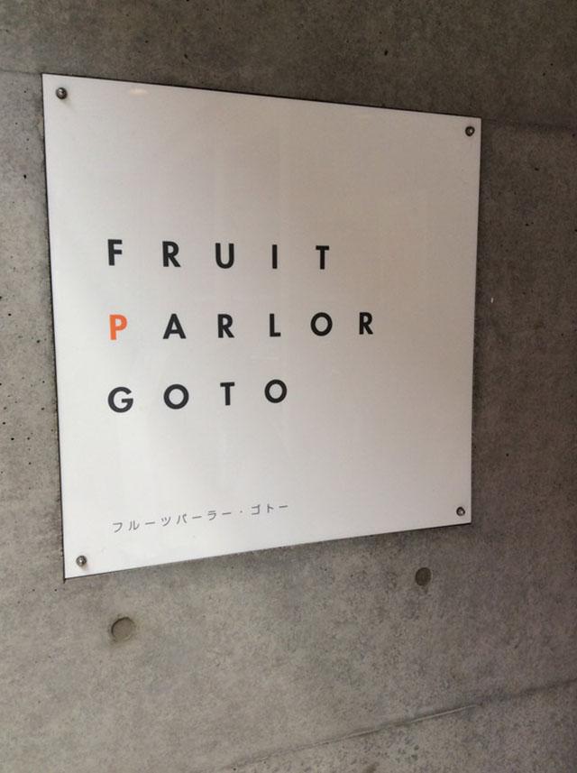 FRUIT PARLOR GOTO 外観