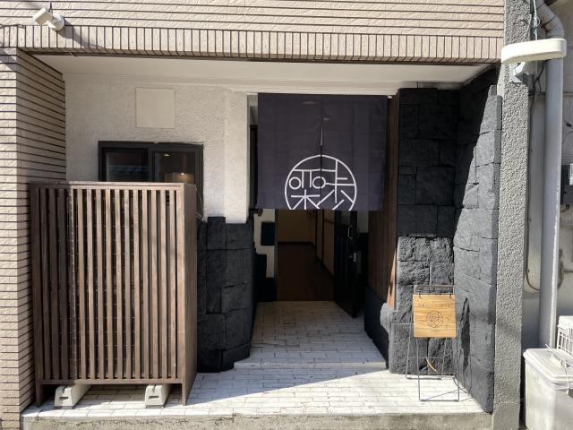 「栗歩 -KURIHO-」 外観