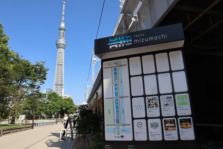 도쿄 미즈마치