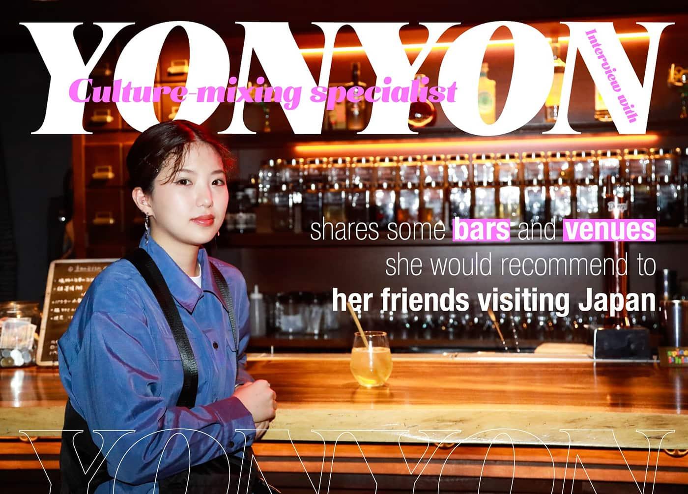 ボーダレスに活躍するDJ、YonYonが薦める外国からきた友達たちに紹介したい店